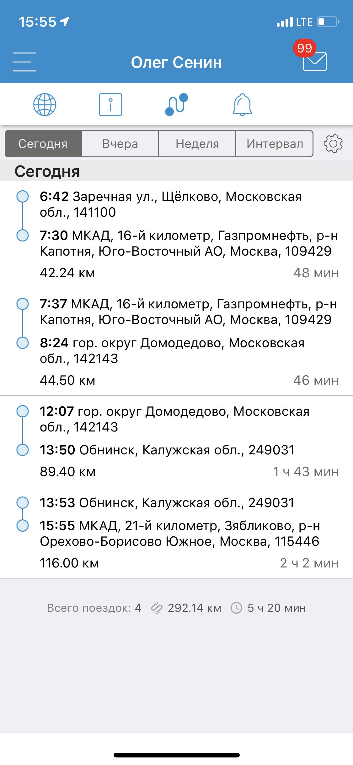"""Режим """"Авто"""" в X-GPS Трекере"""