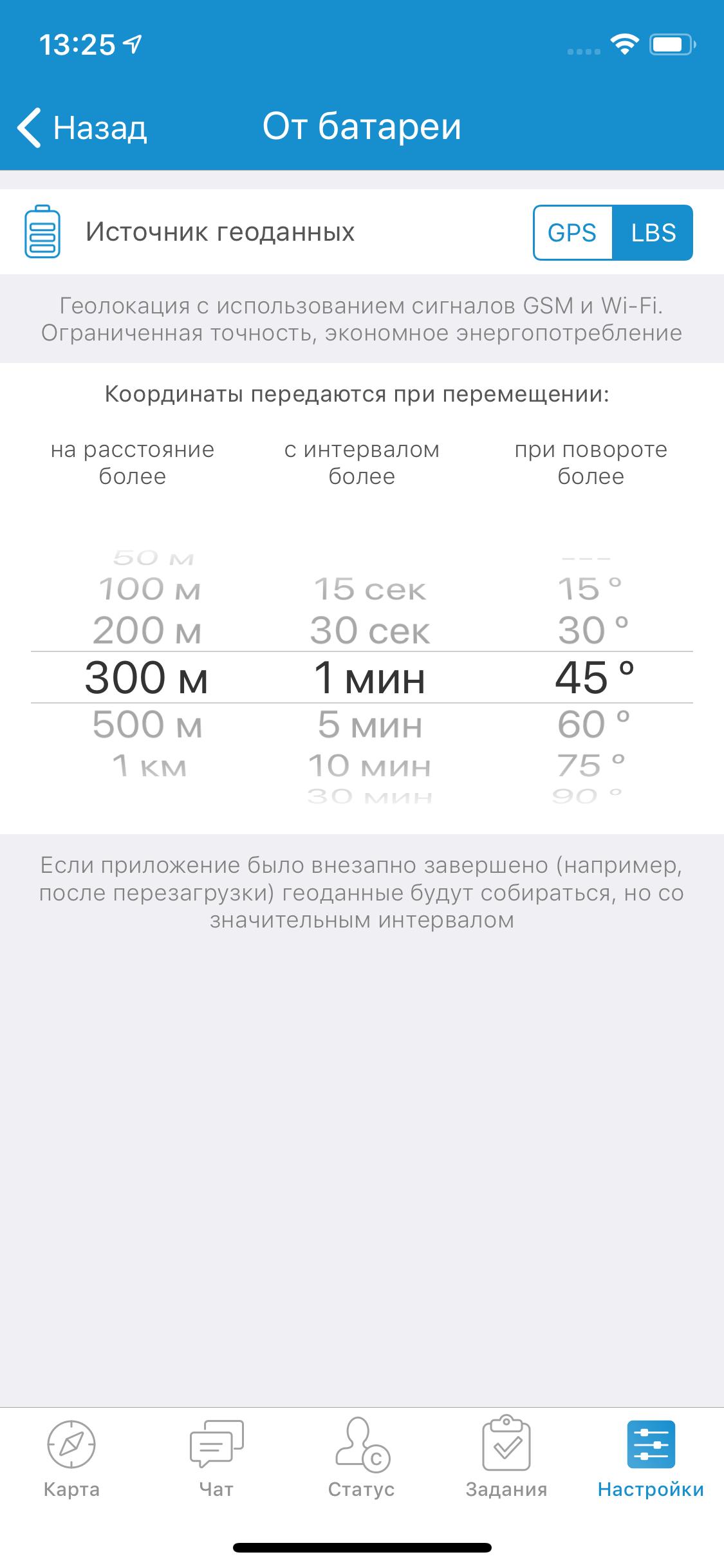 """Режим """"Особый"""" в X-GPS Трекер"""
