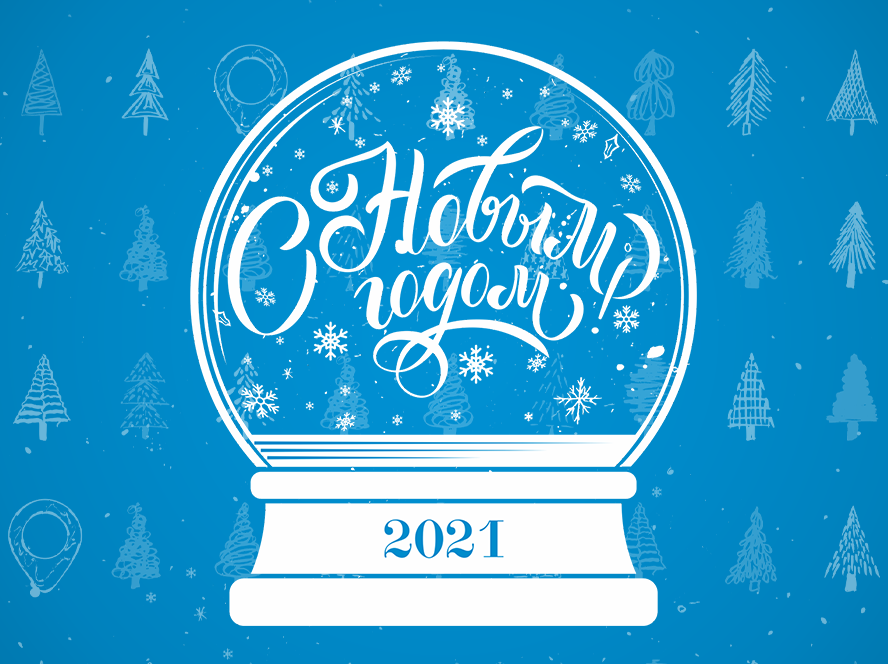 Поздравляем с Новым годом и подводим итоги 2020