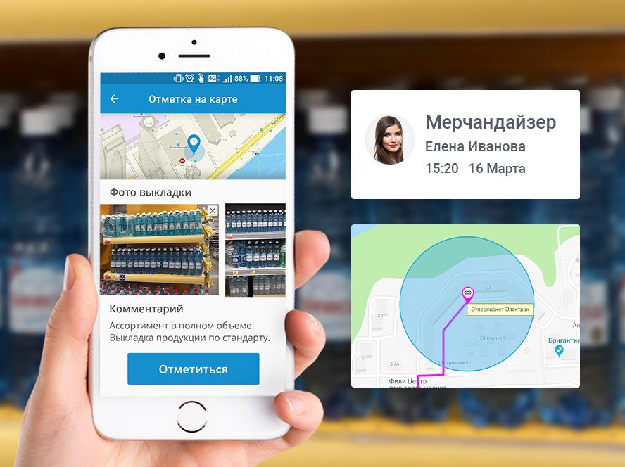 Мобильное приложение для мерчандайзеров