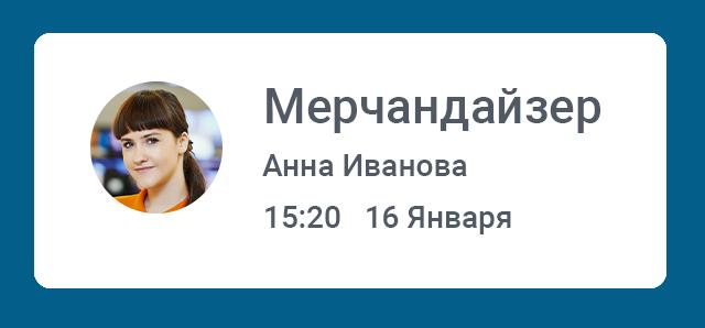 Мерчандайзер Анна Иванова