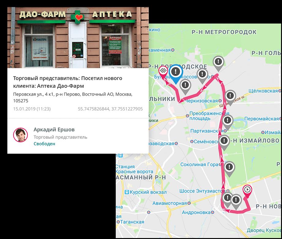 GPS-мониторинг сотрудников на карте