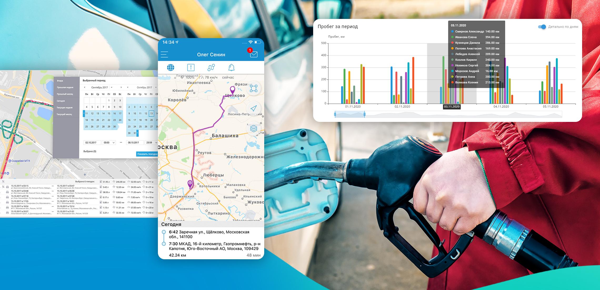 GPS-контроль топлива: как не переплачивать выездным сотрудникам за ГСМ