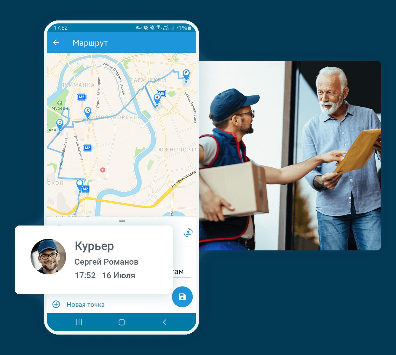 GPS-трекер для Android