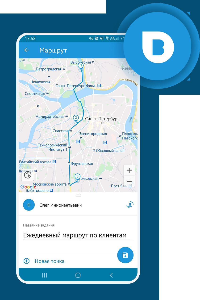 Начните работу с B2Field — GPS-трекером для Android