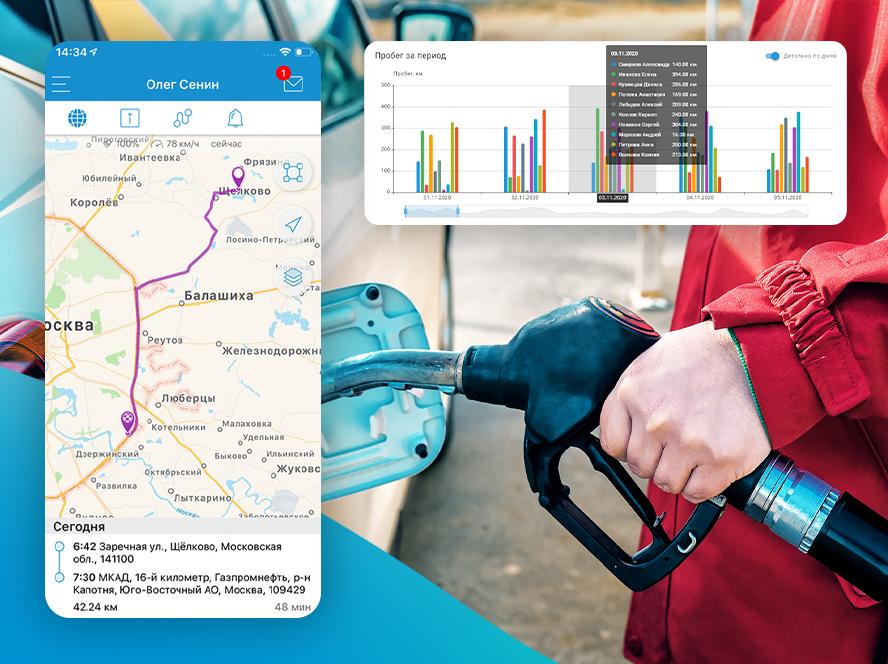 GPS-контроль топлива