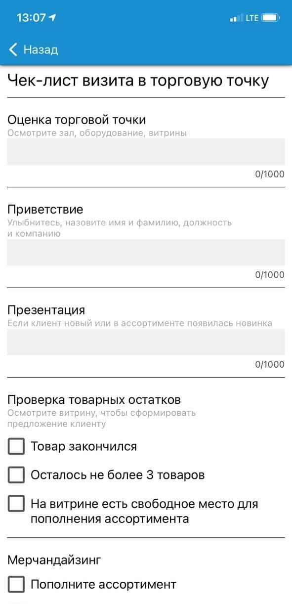 Чек-лист для контроля мобильного сотрудника