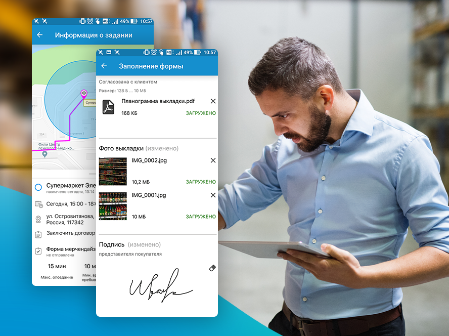 Управление мобильными сотрудниками: как автоматизировать рутинные операции и повысить качество работы в «полях»