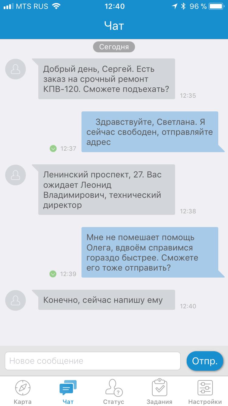 Чат в мобильном приложении