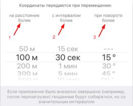 Настройка режимов работы (iOS)