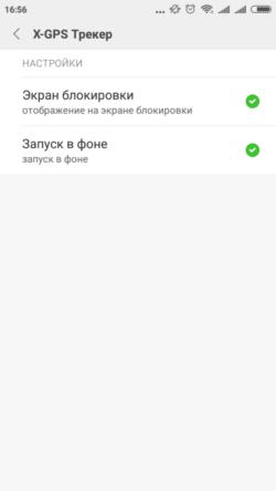 screenshot_2018-06-29-16-56-01-997_com.miui_.securitycenter-576x10241-250x444[1]