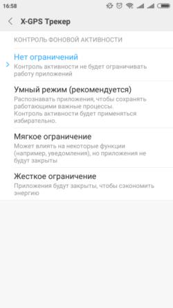 screenshot_2018-06-29-16-58-01-564_com.miui_.powerkeeper-576x10241-250x444[1]